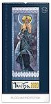 Alfons Mucha 2019, nástěnný kalendář, prodloužená záda